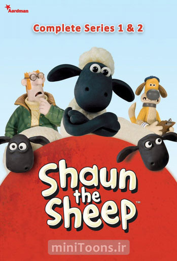 بره ناقلا   Shaun the Sheep (فصل 1 و 2)