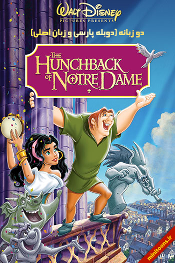... نتردام – The Hunchback of Notre Dame (زبان اصلی