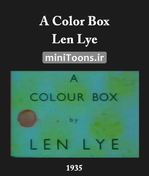 جعبه رنگی   A Color Box