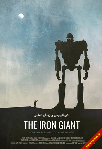 غول آهنی   The Iron Giant (زبان اصلی)