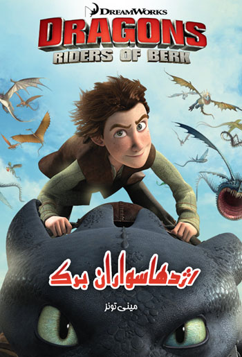 اژدهاسوارن برک   Dragons: Riders of Berk (فصل اول)