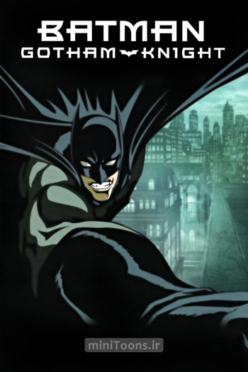 بتمن: شوالیه گاتهام   Batman: Gotham Knight (زبان اصلی)