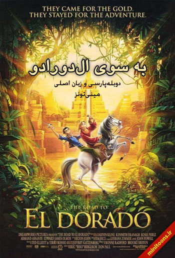 به سوی الدورادو   The Road to El Dorado (زبان اصلی)