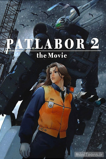 پلیس سیار 2   Patlabor 2: The Movie (زبان اصلی)
