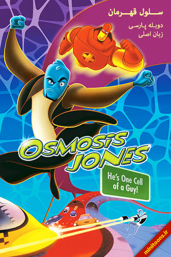 سلول قهرمان   Osmosis Jones (زبان اصلی)